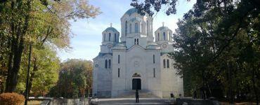 Опленац - мавзолей королевской семьи Сербии Карагеоргиевич.